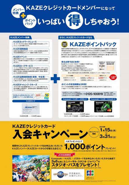 KAZE提携クレジットカード 入会キャンペーン