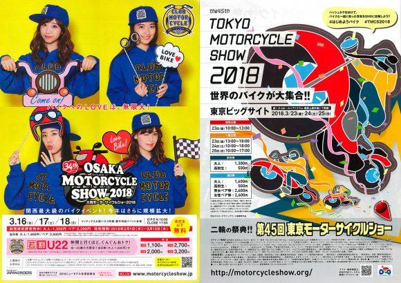 大阪&東京モーターサイクルショー