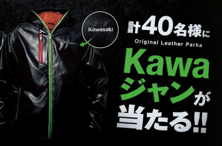 """""""Kawaジャン""""プレゼントキャンペーン"""