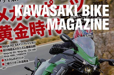 カワサキバイクマガジン2018年5月号 Vol.131
