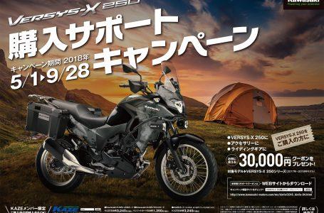 VERSYS-X 250購入サポートキャンペーン