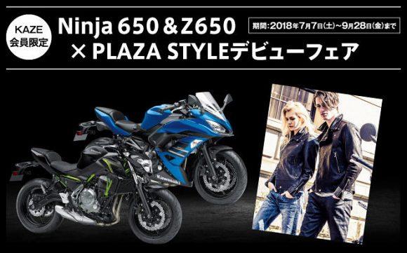 Ninja 650&Z650×PLAZA STYLE デビューフェア