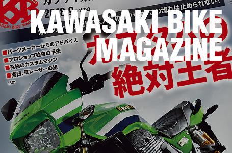 カワサキバイクマガジン2018年9月号(vol.133)