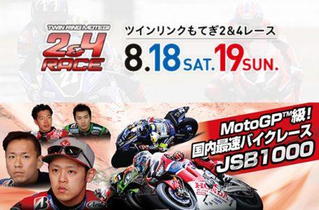 2018 MFJ 全日本ロードレース選手権 第6戦 ツインリンクもてぎ 2&4レース