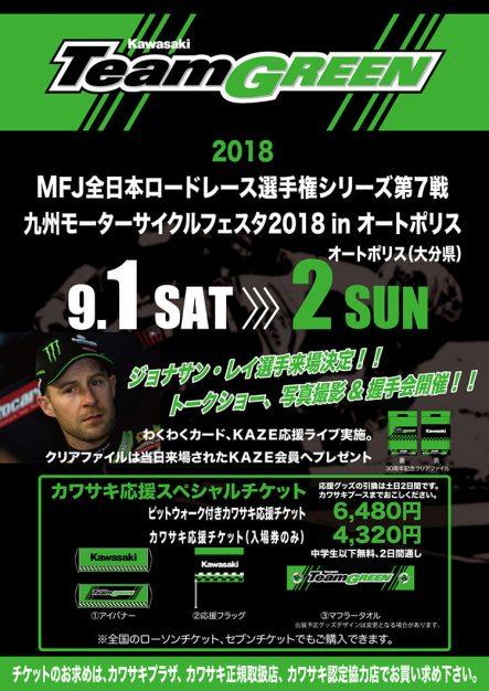 総緑戦2018 in オートポリス