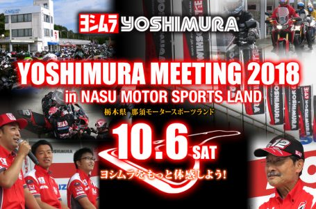 YOSHIMURA MEETING 2018 in NASU MOTOR SPORTS LAND ~ヨシムラをもっと体感しよう!~