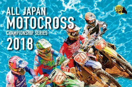 2018 全日本モトクロス選手権 第8戦 近畿大会 決勝リザルト