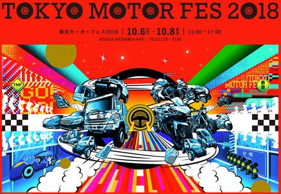 TOKYO MOTOR FES 2018