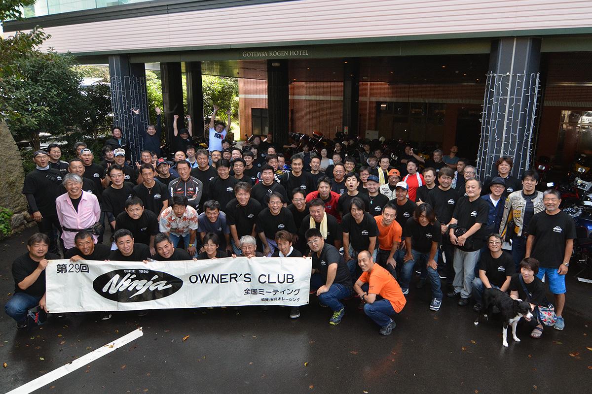 第29回 Ninja Owner's Club 全国ミーティング