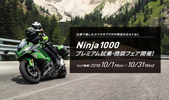 Ninja 1000 プレミアム試乗・商談フェア