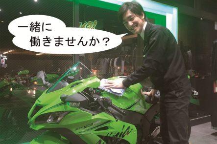 カワサキ プラザ松戸 長藤セールスマネージャー