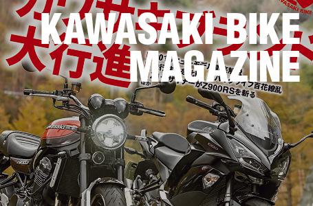 カワサキバイクマガジン2019年1月号