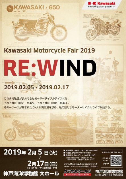 カワサキワールド「カワサキ モーターサイクルフェア2019 RE:WIND」