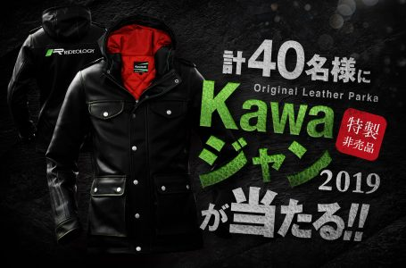 Kawaジャン2019が当たる!!キャンペーン