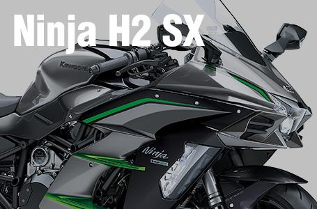 2019年モデル Ninja H2 SX/SX SE/SX SE+