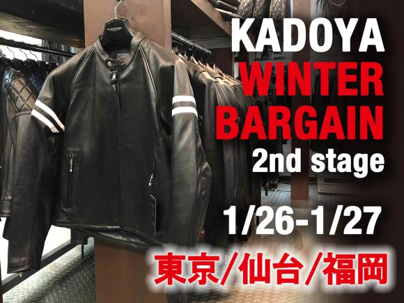 KADOYA ウインターバーゲン2nd stage