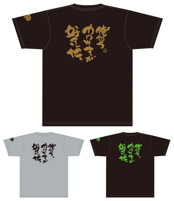 NEW「俺たちカワサキが好きだ。」Tシャツ