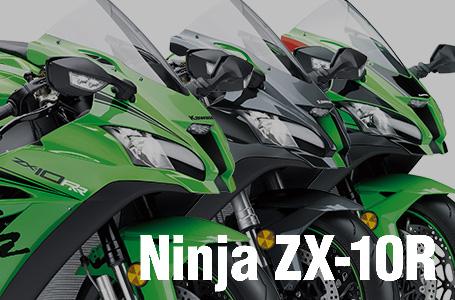 2019年モデル Ninja ZX-10R/R SE/RR 国内仕様発表