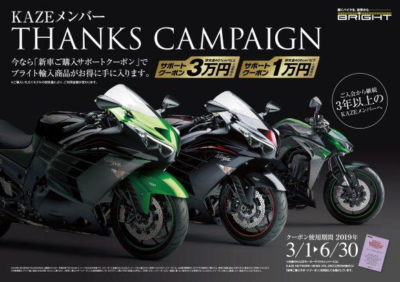 KAZEメンバーサンクスキャンペーン(ブライト)