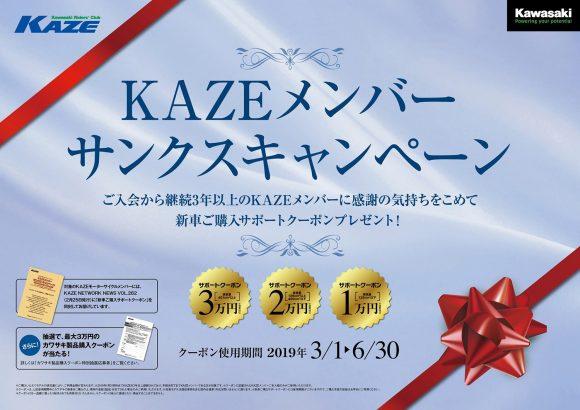 KAZEメンバーサンクスキャンペーン(カワサキ)