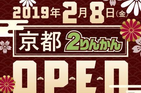 2019年2月8日 京都2りんかんオープン