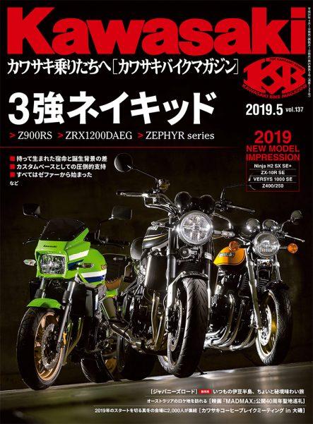 カワサキバイクマガジン2019年5月号(vol.137)