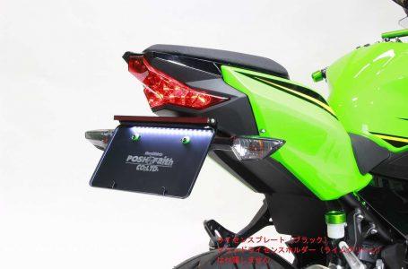 ポッシュフェイス Ninja 250用 LEDフェンダーレスキット