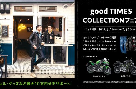 Kawasaki good TIMES COLLECTIONフェア