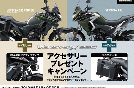 VERSYS-X 250 アクセサリープレゼントキャンペーン