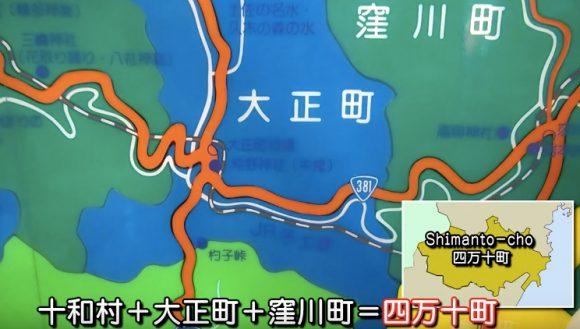 平成の大合併で十和村、大正町、窪川町が統合されて四万十町となった