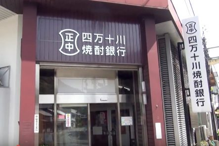四万十川焼酎銀行