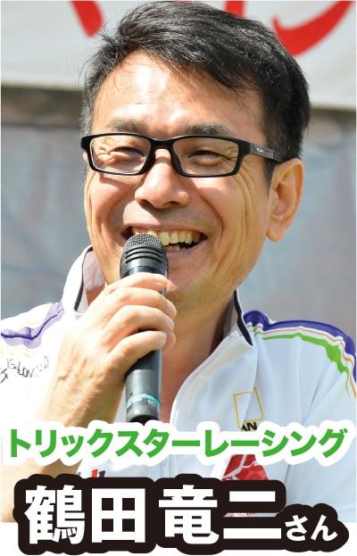 鶴田竜二氏