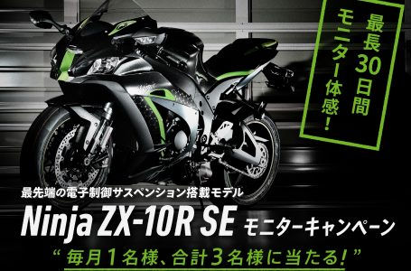 Ninja ZX-10R SEモニターキャンペーン