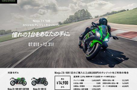 Ninja ZX-10R スペシャルクレジットキャンペーン