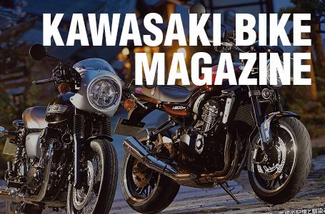 カワサキバイクマガジン2019年7月号(vol.138)