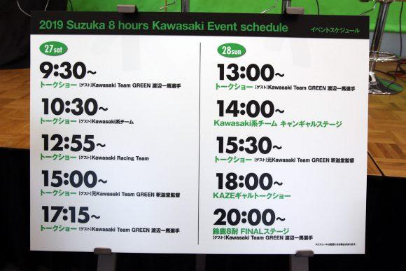 鈴鹿8耐 カワサキブースのスケジュール