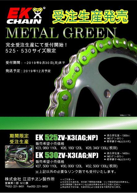江沼チヱン 大排気量マシン対応メタルグリーンチェーン