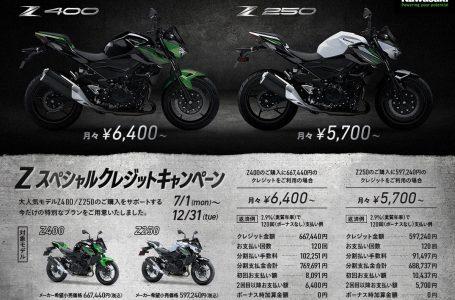 2019 Z スペシャルクレジットキャンペーン