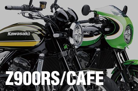 2020年モデル Z900RS/Z900RS CAFE