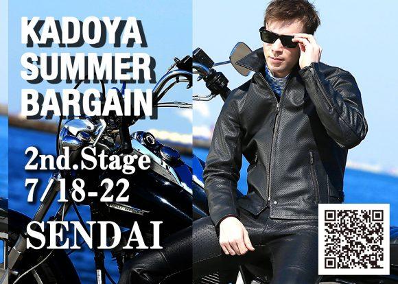 KADOYA サマーバーゲン2nd stage
