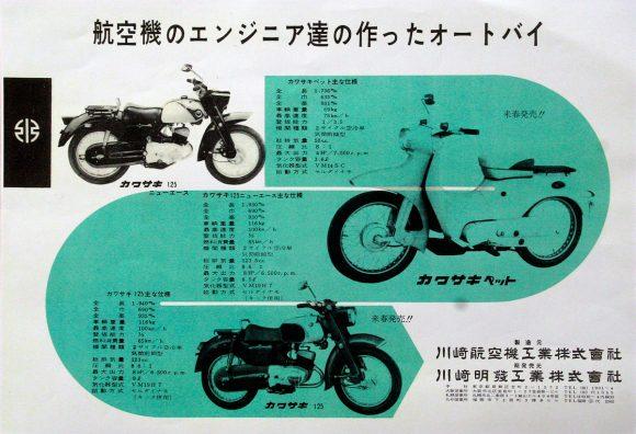 1960年代前半に発売されたカワサキペットとカワサキニューエース、そしてカワサキ125の当時のカタログ