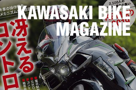 カワサキバイクマガジン2019年9月号(vol.139)