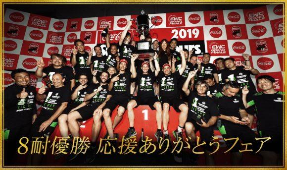カワサキプラザネットワーク 8耐優勝 応援ありがとうフェア