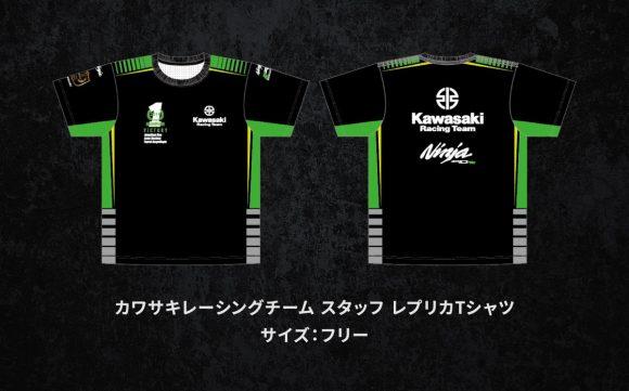 対象モデル購入で「カワサキレーシングチームスタッフレプリカTシャツ」をプレゼント