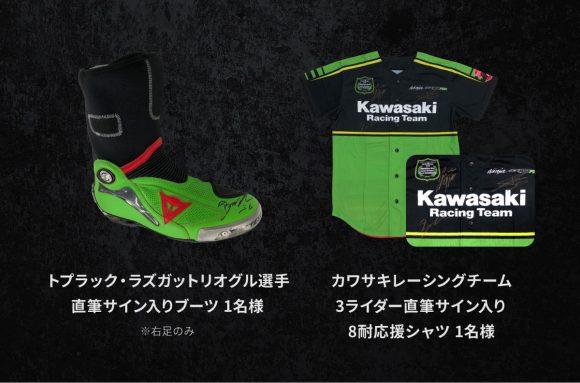 カワサキプラザ&カワサキモータースジャパン公式Facebookページに「いいね!」で直筆サイン入りグッズを抽選でプレゼント