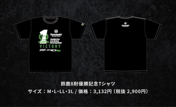 鈴鹿8耐優勝記念Tシャツを店頭販売