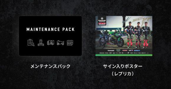 Ninja ZX-10Rシリーズの新車を購入すると、「メンテナンスパック」と「サイン入りポスター(レプリカ)」プレゼント