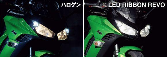 Ninja 1000 LEDリボン レヴォ装着比較
