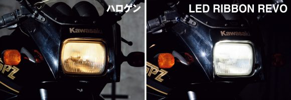 GPZ900R LEDリボン レヴォ装着比較