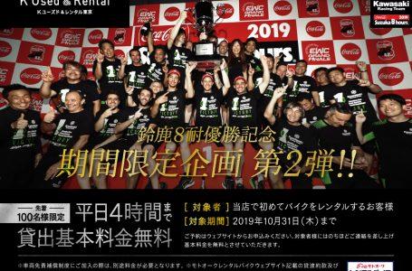 K Used & Rental TOKYO 8耐優勝記念キャンペーン